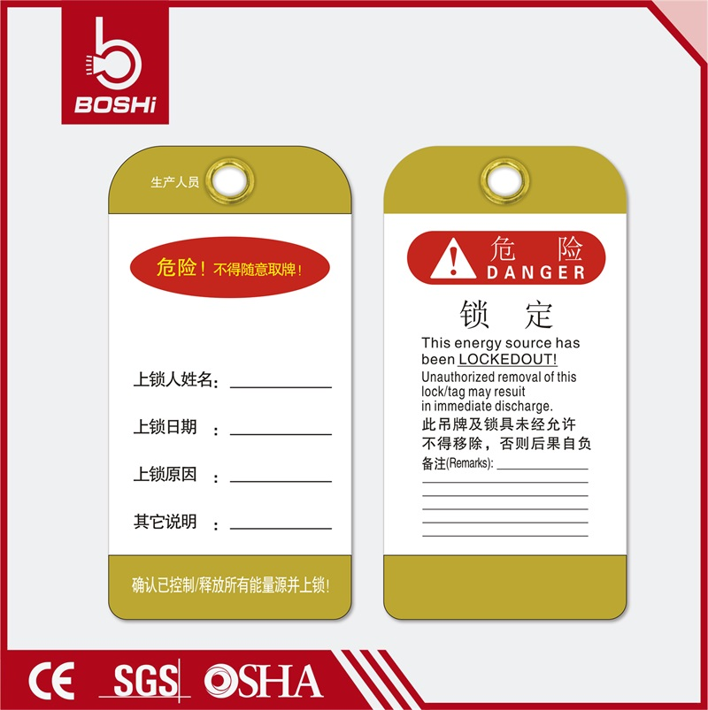 Department Lockout Tagout BD-P11~P15